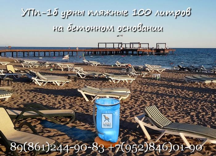 Урны для пляжей с пакетом на бетонном основании
