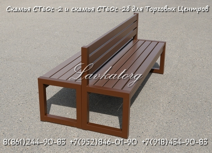 Скамейка со спинкой и без спинки для торгового центра