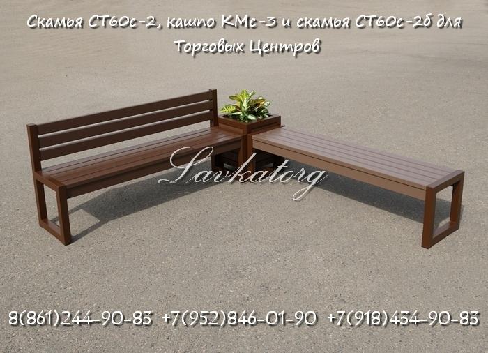 мебель для торговых центров