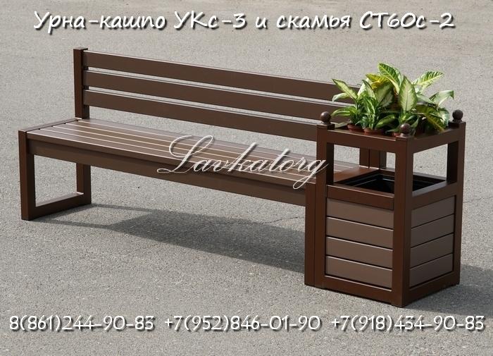 Скамейка со спинкой и урна-кашпо для торговых центров