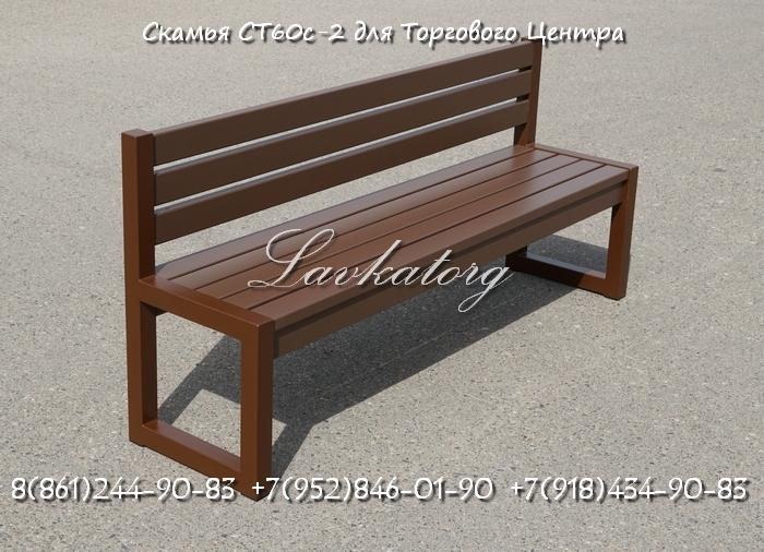 Скамейки для торговых центров СТ60с-2