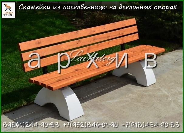Парковая скамейка из лиственнцы на бетоне
