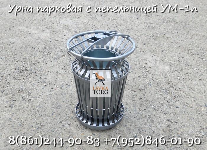 Урны с пепельницей из стальной полосы 35 литров