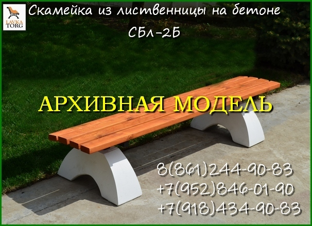 Скамья из дерева на бетоне  ЛАВКАТОРГ