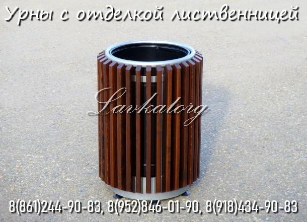 Уличные урны 40 литров с отделкой деревом УМл-21